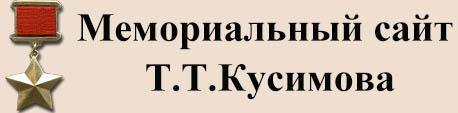 Мемориальный сайт Т.Т.Кусимова
