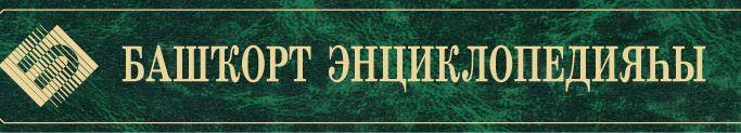 Башкирская версия