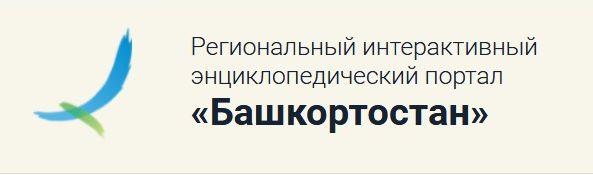 Портал Башкортостан